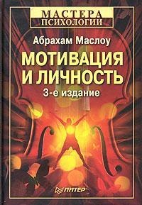 """Обложка книги """"Мотивация и личность"""""""