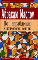 По направлению к психологии бытия, Маслов  Абрам