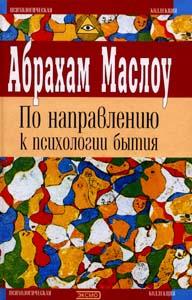 """Обложка книги """"По направлению к психологии бытия"""""""