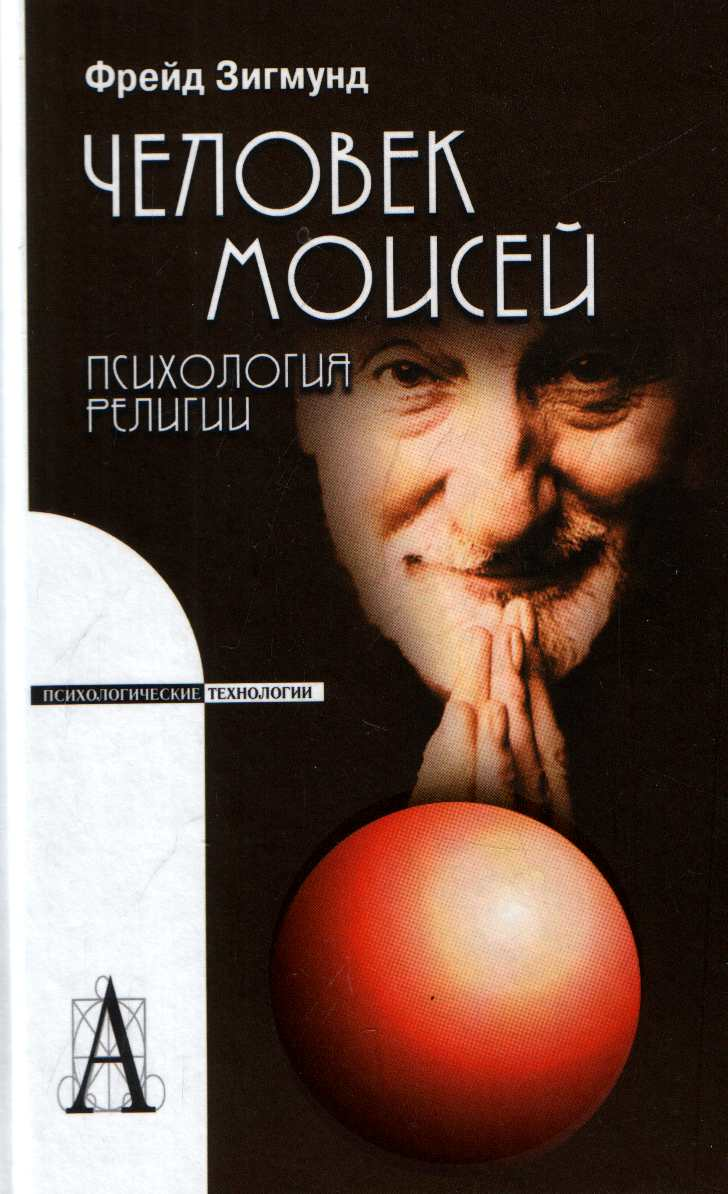 """Обложка книги """"Этот человек Моисей"""""""