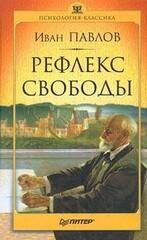 Рефлекс свободы, Павлов Иван