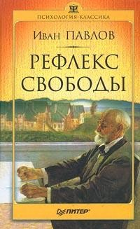 """Обложка книги """"Рефлекс свободы"""""""