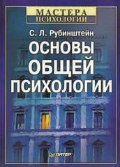 Основы общей психологии, Рубинштейн Сергей