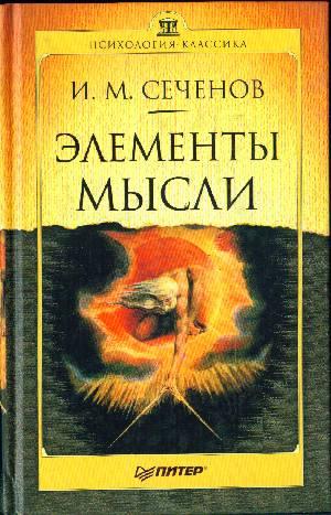 """Обложка книги """"Элементы мысли"""""""