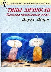 """Обложка книги """"Психологические типы. Юнговская типологическая модель"""""""
