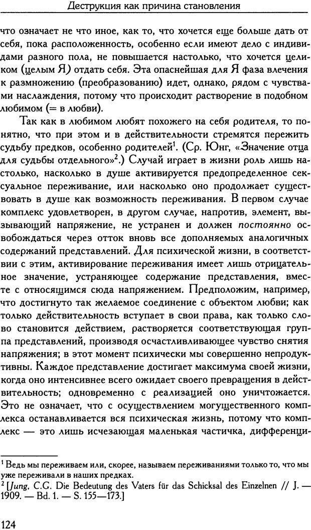 DJVU. Психоаналитические труды. Шпильрейн С. Н. Страница 134. Читать онлайн