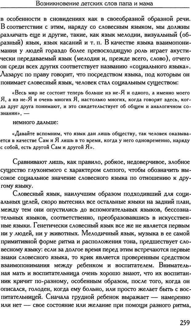 DJVU. Психоаналитические труды. Шпильрейн С. Н. Страница 269. Читать онлайн