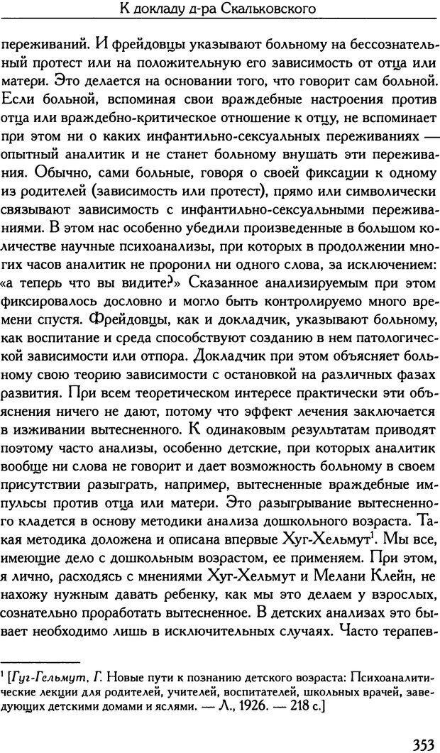 DJVU. Психоаналитические труды. Шпильрейн С. Н. Страница 363. Читать онлайн