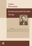 Психоаналитические труды, Шпильрейн Сабина