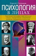 Психология в лицах, Степанов Сергей