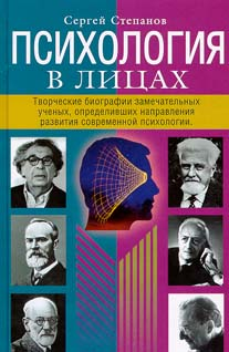 """Обложка книги """"Психология в лицах"""""""
