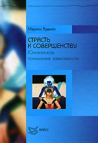 """Обложка книги """"Страсть к совершенству. Юнгианское понимание зависимости"""""""