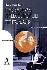 Проблемы психологии народов, Вундт Вильгельм