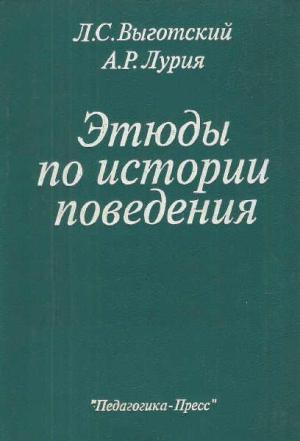"""Обложка книги """"Этюды по истории поведения"""""""