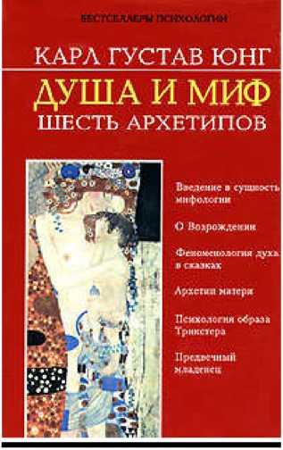 """Обложка книги """"Душа и миф. Шесть архетипов"""""""