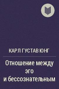 """Обложка книги """"Отношения между эго и бессознательным"""""""