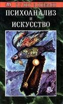 Психоанализ и искусство, Юнг Карл