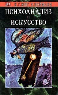 """Обложка книги """"Психоанализ и искусство"""""""