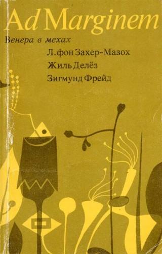 """Обложка книги """"Венера в мехах / Представление / Работы о мазохизме"""""""