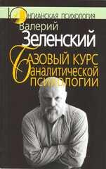 Базовый курс аналитической психологии, или Юнгианский бревиарий, Зеленский Валерий