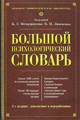 Большой психологический словарь, Зинченко Владимир