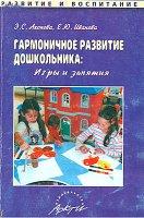 """Обложка книги """"Гармоничное развитие дошкольника: Игры и занятия"""""""