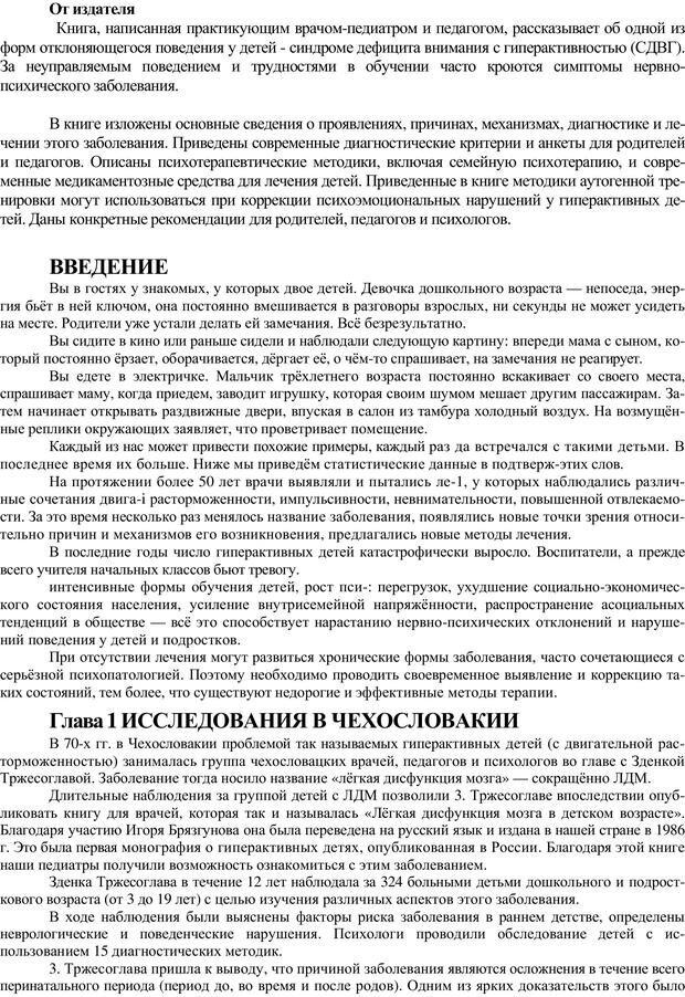 PDF. Непоседливый ребенок, или все о гиперактивных детях. Брязгунов И. П. Страница 1. Читать онлайн