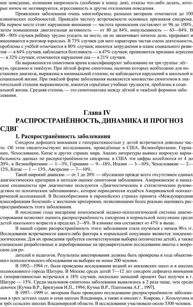 PDF. Непоседливый ребенок, или все о гиперактивных детях. Брязгунов И. П. Страница 10. Читать онлайн