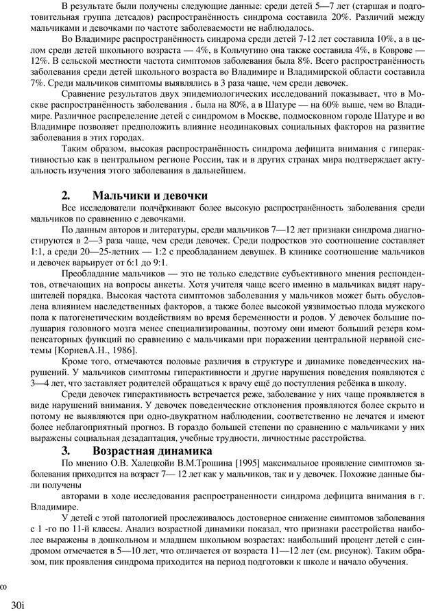 PDF. Непоседливый ребенок, или все о гиперактивных детях. Брязгунов И. П. Страница 11. Читать онлайн