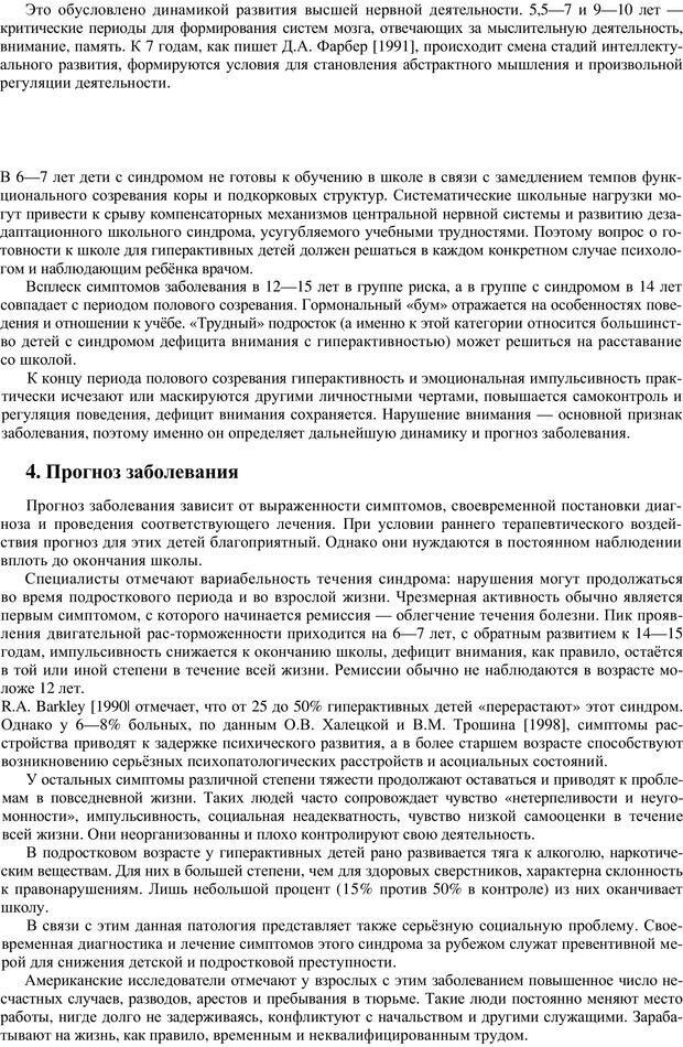 PDF. Непоседливый ребенок, или все о гиперактивных детях. Брязгунов И. П. Страница 13. Читать онлайн