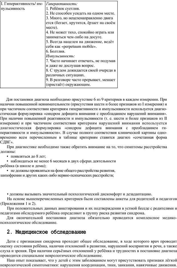 PDF. Непоседливый ребенок, или все о гиперактивных детях. Брязгунов И. П. Страница 15. Читать онлайн