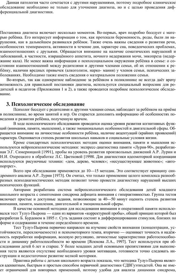 PDF. Непоседливый ребенок, или все о гиперактивных детях. Брязгунов И. П. Страница 16. Читать онлайн
