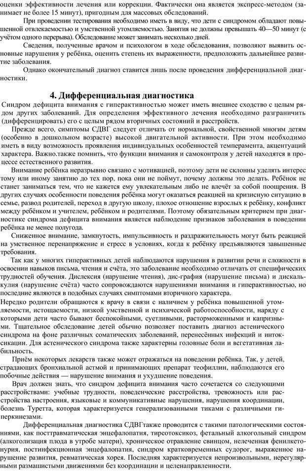 PDF. Непоседливый ребенок, или все о гиперактивных детях. Брязгунов И. П. Страница 17. Читать онлайн