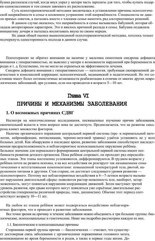 PDF. Непоседливый ребенок, или все о гиперактивных детях. Брязгунов И. П. Страница 19. Читать онлайн