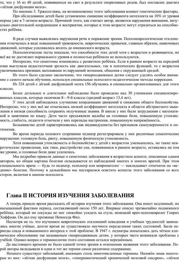 PDF. Непоседливый ребенок, или все о гиперактивных детях. Брязгунов И. П. Страница 2. Читать онлайн