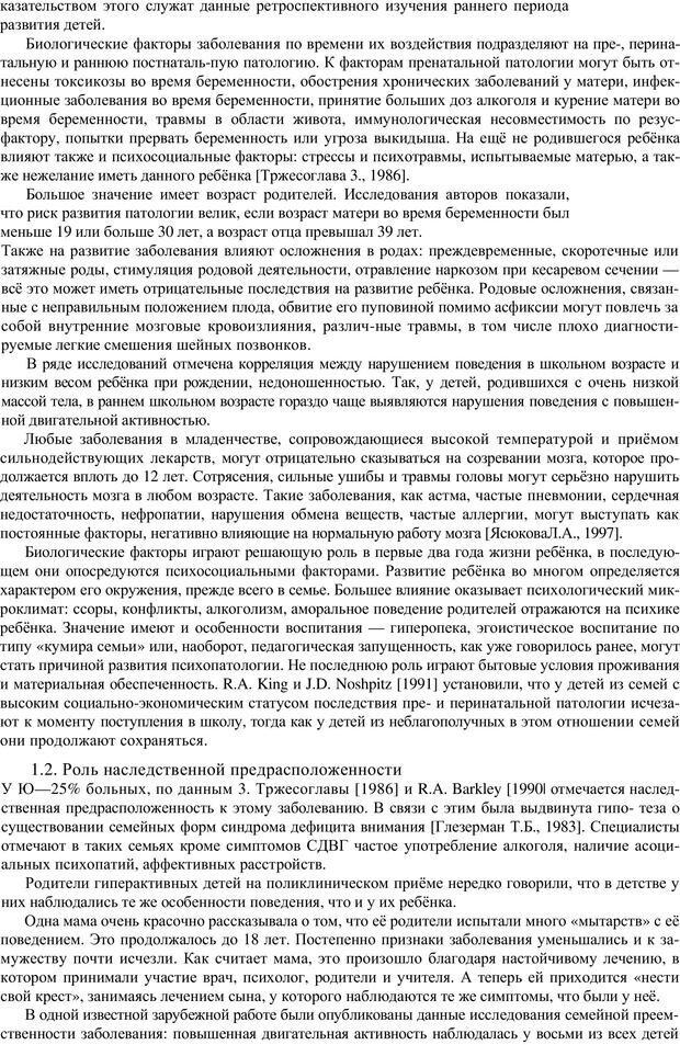 PDF. Непоседливый ребенок, или все о гиперактивных детях. Брязгунов И. П. Страница 20. Читать онлайн