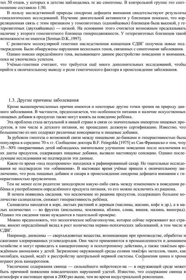 PDF. Непоседливый ребенок, или все о гиперактивных детях. Брязгунов И. П. Страница 21. Читать онлайн