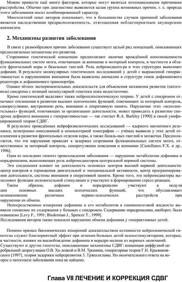 PDF. Непоседливый ребенок, или все о гиперактивных детях. Брязгунов И. П. Страница 22. Читать онлайн