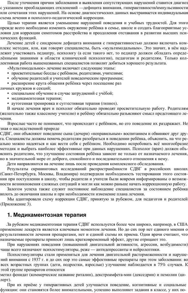 PDF. Непоседливый ребенок, или все о гиперактивных детях. Брязгунов И. П. Страница 23. Читать онлайн