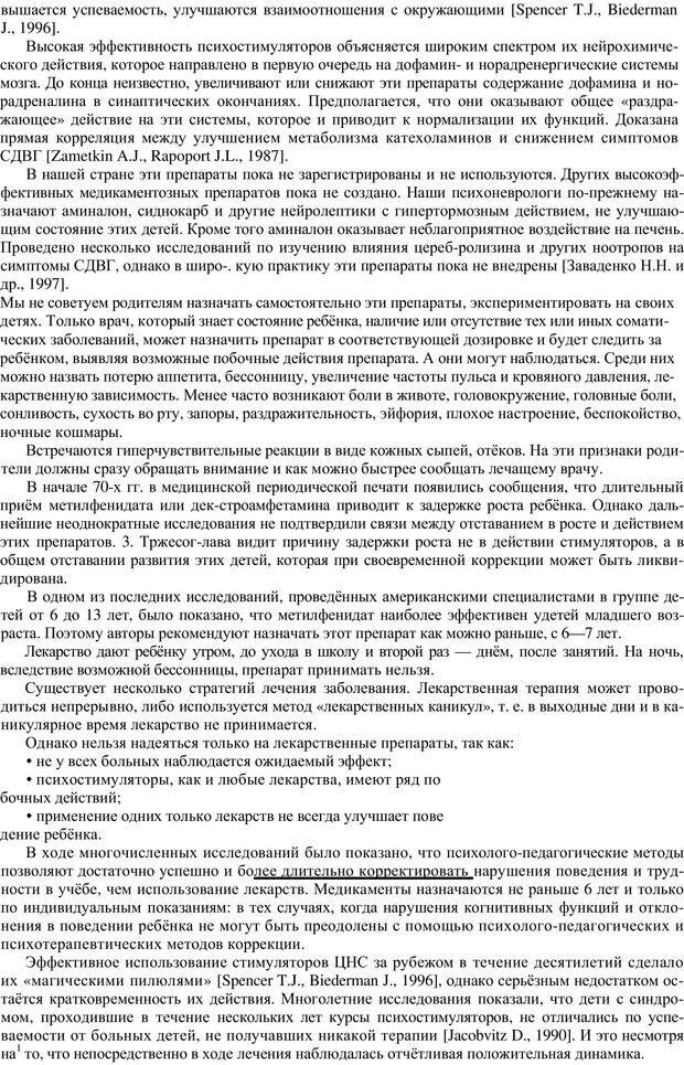 PDF. Непоседливый ребенок, или все о гиперактивных детях. Брязгунов И. П. Страница 24. Читать онлайн