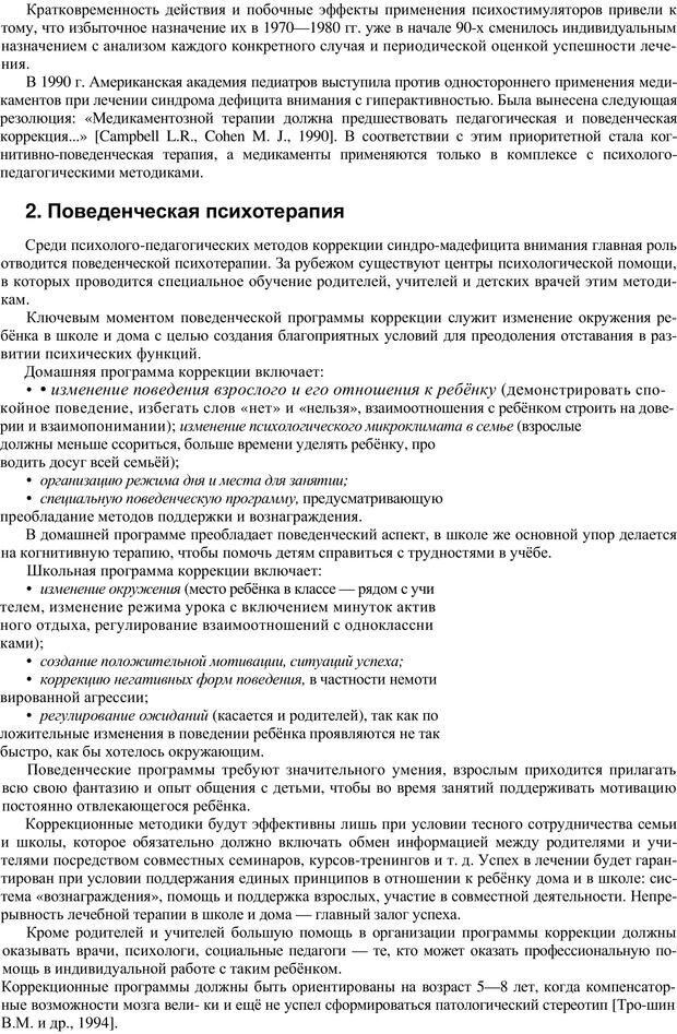 PDF. Непоседливый ребенок, или все о гиперактивных детях. Брязгунов И. П. Страница 25. Читать онлайн