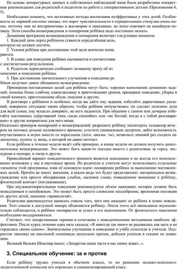 PDF. Непоседливый ребенок, или все о гиперактивных детях. Брязгунов И. П. Страница 26. Читать онлайн