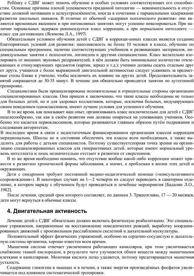 PDF. Непоседливый ребенок, или все о гиперактивных детях. Брязгунов И. П. Страница 27. Читать онлайн