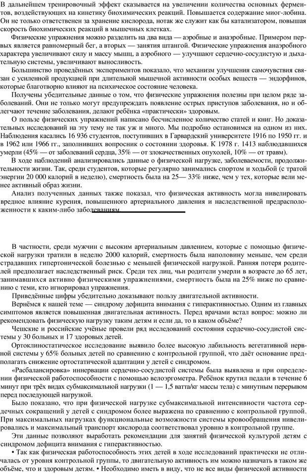 PDF. Непоседливый ребенок, или все о гиперактивных детях. Брязгунов И. П. Страница 28. Читать онлайн