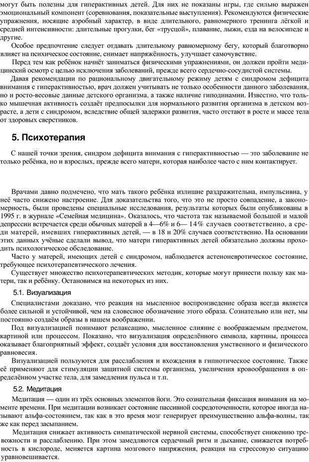 PDF. Непоседливый ребенок, или все о гиперактивных детях. Брязгунов И. П. Страница 29. Читать онлайн