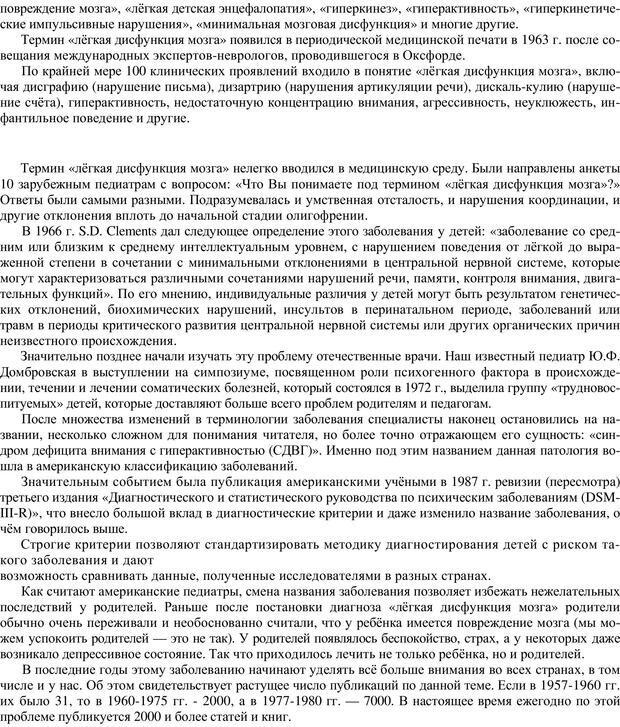 PDF. Непоседливый ребенок, или все о гиперактивных детях. Брязгунов И. П. Страница 3. Читать онлайн