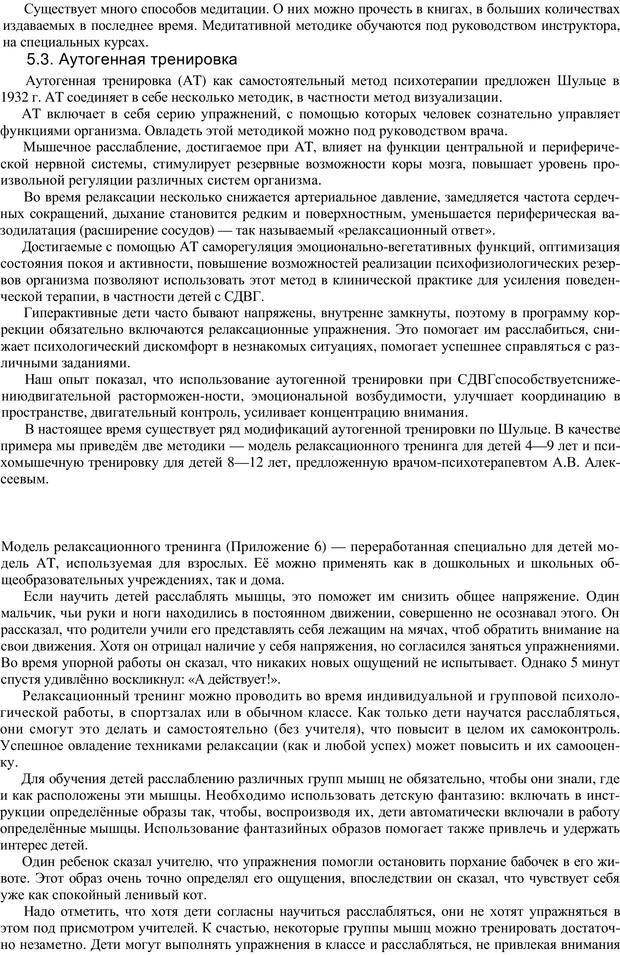 PDF. Непоседливый ребенок, или все о гиперактивных детях. Брязгунов И. П. Страница 30. Читать онлайн