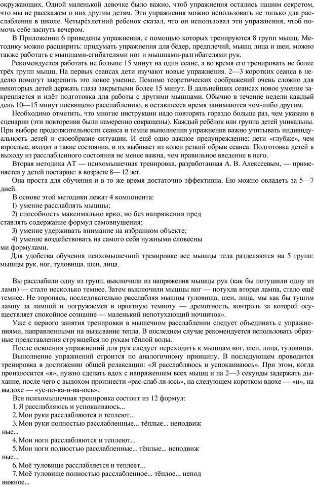 PDF. Непоседливый ребенок, или все о гиперактивных детях. Брязгунов И. П. Страница 31. Читать онлайн