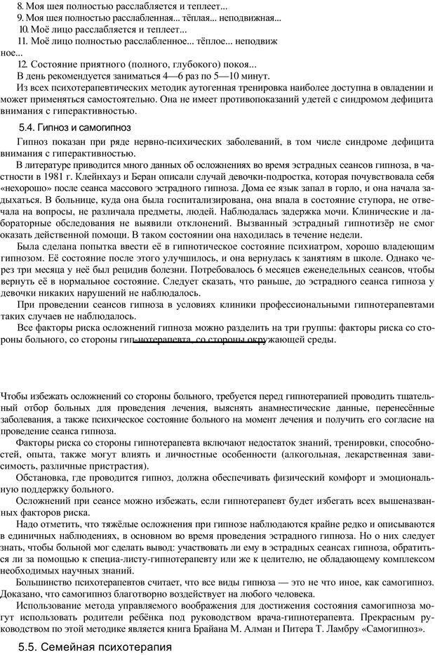 PDF. Непоседливый ребенок, или все о гиперактивных детях. Брязгунов И. П. Страница 32. Читать онлайн