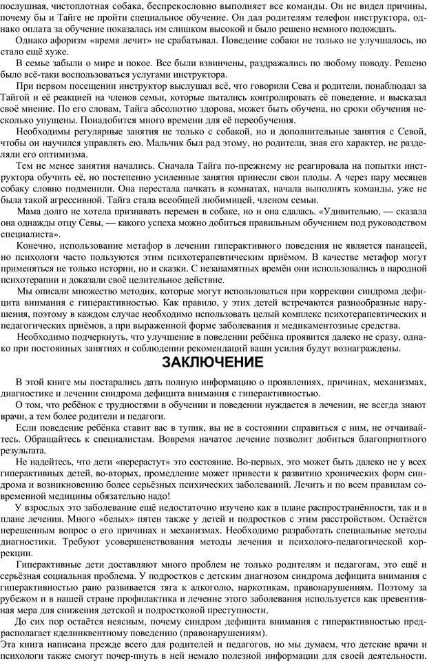 PDF. Непоседливый ребенок, или все о гиперактивных детях. Брязгунов И. П. Страница 34. Читать онлайн